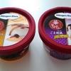 【アイス】ハーゲンダッツの「華もち」シリーズを食べてみた!