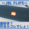 【スピーカー】低音好きなら絶対買い!JBL FLIP5レビュー
