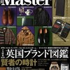 MonoMaster2017年11月25日英国の名品特集号 【付録】マッキントッシュ ロンドン贅沢マルチ機能ケース