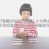 「老後2000万円問題」から学ぶ学校現場で求められる金融教育