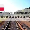 ポーランドの国内移動に鉄道をオススメする理由5つ