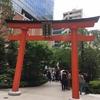 日本橋の福徳神社に行ってきました