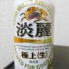 キリンビール 淡麗 極上生を飲んでみた【味の評価】