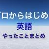 【英語学習】ぼくが英語をゼロから覚えるためにやった5つのこと
