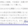 千田有紀氏発言「戦後日本では、・・・権力が家族に介入しないことが民主的な家族だと考えられたため、家族の中の構造が見えにくくなり、家庭内の暴力が隠されるという副作用が生まれました」??