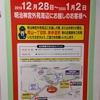 東京メトロ銀座線部分運休について