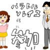 藤子不二雄トリビュートマガジン「パラレルソレイユ」第6号に参加します!