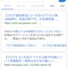 【初心者ブログ2ヶ月報告】450pvで迷走中!