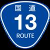No.021 国道13号
