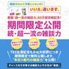 """80万部突破記念!緊急ニュース!!貧乏を治療する""""唯一""""の方法"""