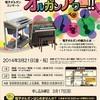 第3回・電子オルガンコンサート『オルガンアワー!!』のご案内