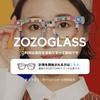「ZOZO眼鏡」使用心得