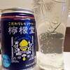 【まとめ】好みで選ぶおススメ!人気缶レモンサワー11種比較ドライ/コク旨/焼酎感