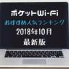 【2018】ポケットWiFi・モバイルルーター|おすすめ人気ランキング【徹底比較】