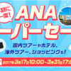 【ANA旅作職人を目指して】10_ANA旅作 スーパーセール各路線の最安価格とPP単価!(2017/3/18調べ)