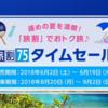 【ANAでタイムセール】驚異のPP単価4.77円。あの路線が1万円ぽっきり?!