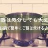 【炊飯器を処分】鍋でお米を炊く/3人家族生活/微ミニマリスト主婦