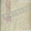 目次も検閲された田崎文蔵著『神兵隊事件の全貌』