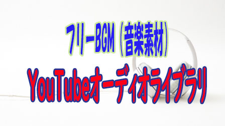 フリーBGM(音楽素材)YouTubeオーディオライブラリの使い方