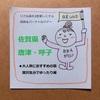 【日本を楽しむ】BBAガイドの佐賀県 唐津・呼子 大人旅におすすめのお宿3選