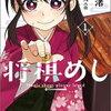 【飯テロ漫画】おいしいが止まらない!読めばお腹が鳴る絶品グルメ漫画・厳選24選!