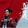 大河ドラマ「真田丸」が半分終わったのでレビューを書いてみた