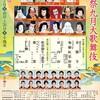 九月大歌舞伎昼の部(歌舞伎座)
