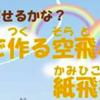 紙飛行機教室 6月30日開催!