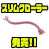 【バークレイ】パタパタ系ストレートワーム「スリムクローラー 3.8インチ」発売!