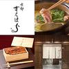 【オススメ5店】銀座・有楽町・新橋・築地・月島(東京)にあるうなぎが人気のお店