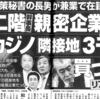 れいわ新選組 山本太郎 街宣 茨城県 水戸駅・取手駅 2020年10月14日
