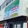 社畜in沖縄③(社畜流沖縄休日プラン)