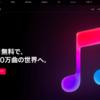 僕がおすすめするApple Musicの5つのメリットを分かりやすく紹介!