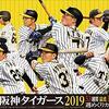 西勇輝投手も馴染んでたw 阪神タイガースの選手たちのInstagramがおもしろい!