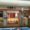 六厘舎@東京