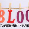 ブログ運営報告!米国株ブログ4か月目