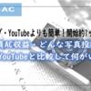 【写真AC】1円を稼ぐのは簡単!?初めてから約1ヶ月収益はどのくらい?どんな写真をどれくらい投稿?