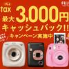 instax 最大3,000円キャッシュバック キャンペーン」