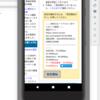 Android Studio に HUAWAI Nova Lite 2 を接続して実機テスト
