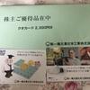 第一稀元素化学工業(4082)から優待が到着: 2000円分のクオカード