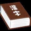 【勉強法:社会2】人名の漢字を間違えるなんて!感じワルっ!