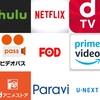 動画配信サービスって結局どれがいいのよ?10サイトを簡潔に比較!
