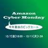 【2018年】Amazonサイバーマンデー間近!あなたは何を買いますか
