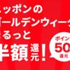 【8/1~8/11】メルペイ、最大70%ポイント還元!キャンペーンの攻略方法と注意点