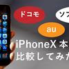 ドコモ・au・ソフトバンクのiPhoneX本体価格を比較!iPhoneX実質価格や分割回数などの、iPhoneX予約に必要な負担金額を比べてみた。