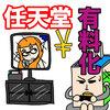 任天堂のオンライン有料化開始に対しての超個人的な感想