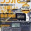 「ラジオマニア2020」レビュー