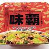 廣記商行監修 味覇使用 中華風焼そば 食べてみました!味覇・オイスターソースが美味い中華風焼そば!