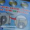 エアコン室外機に日よけパネル(屋根)をつけて4年目の姿。効果は?コスパは?元はとれるの?
