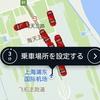 中国でタクシー代わりにUBERに乗ってみた!